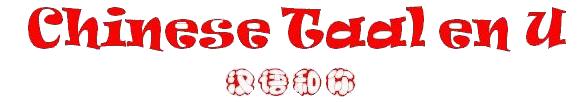 Chinese Taal en U